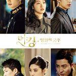 The King: Eternal Monarch (Deo King: Yeongwonui Gunju)